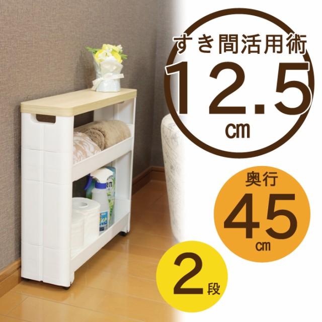 トイレラック 隙間収納 12.5cm 3段 ワゴン すき間...