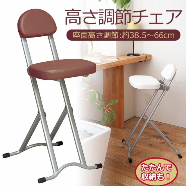 折りたたみ椅子 カウンターチェア 高さ調節 チェ...