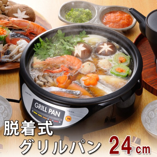 グリルパン 24cm 着脱式 グリル鍋 電気鍋 nit-103...