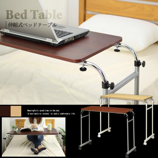 ベッドテーブル 伸縮 キャスター付き テーブル 奥...