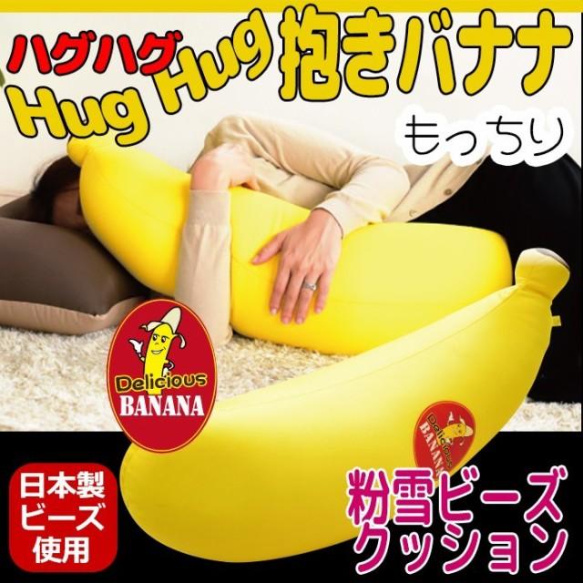 クッション ビーズ 抱き枕 かわいい ビーズクッシ...