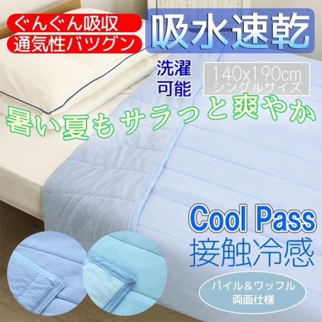 タオルケット シングル 寝具 COOLPASS ダブルフェ...