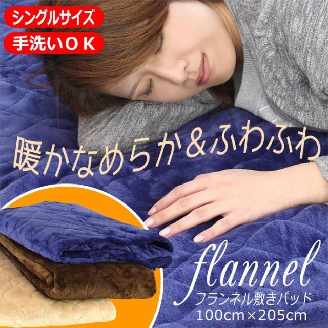 敷きパッド ベッドパッド 冬用 フランネル 起毛 ...