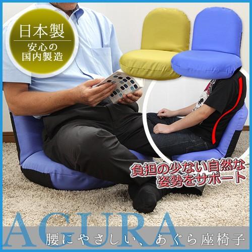 ミニ座椅子 リクライニング 子供 あぐら かわいい...