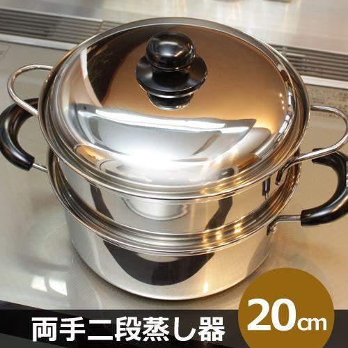 深型両手二段蒸し器 20cm 深型鍋 両手鍋 ステンレ...