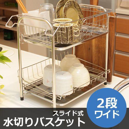 【10/初旬入荷予定】水切りバスケット 2段 ワイド...