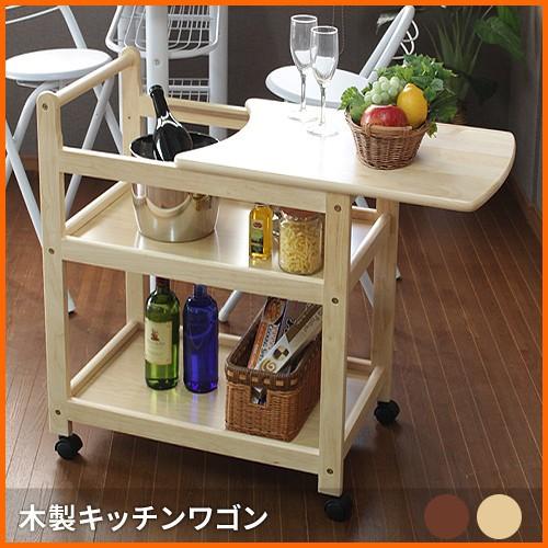 キッチンワゴン キャスター付き 木製 スライド天...