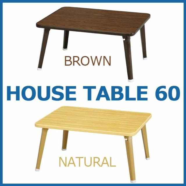 ミニテーブル60  テーブル 折りたたみ 座卓 コン...