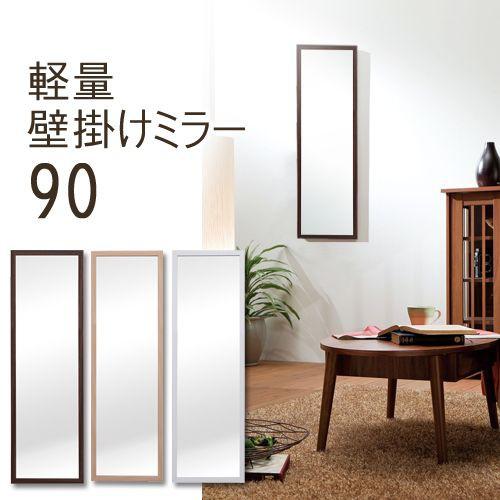軽量壁掛けミラー90 / 壁掛け 軽量設計 90cm nag-...