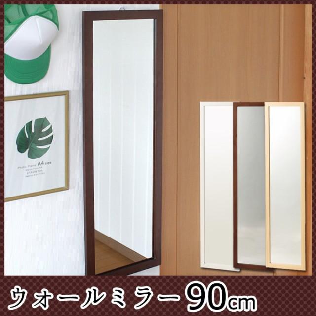 ミラー 壁掛け ウォールミラー 幅90 鏡 木製 おし...