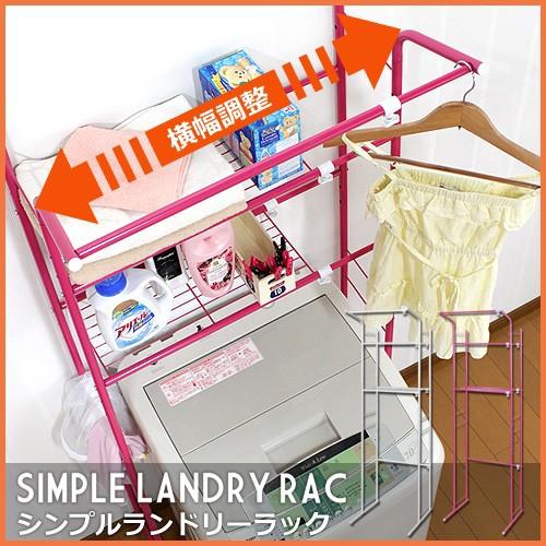 ランドリーラック 洗濯機ラック おしゃれ 伸縮 2...