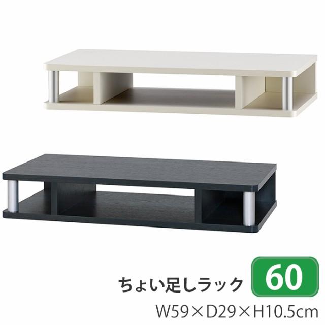 テレビ台 増設用 幅60 高さ7.5cm 台 棚 デスク上...