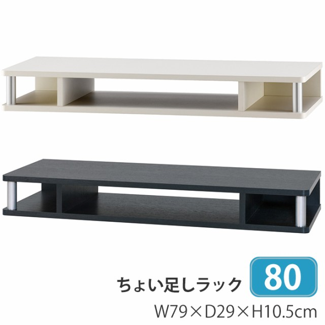 テレビ台 増設用 幅80 高さ7.5cm 台 棚 デスク上...