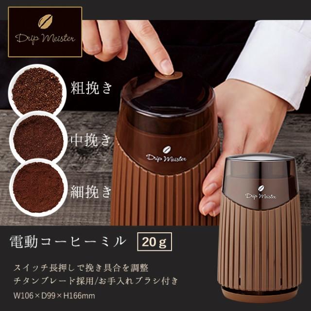 電動コーヒーミル 電気 ミル 珈琲 コーヒー APK-5...