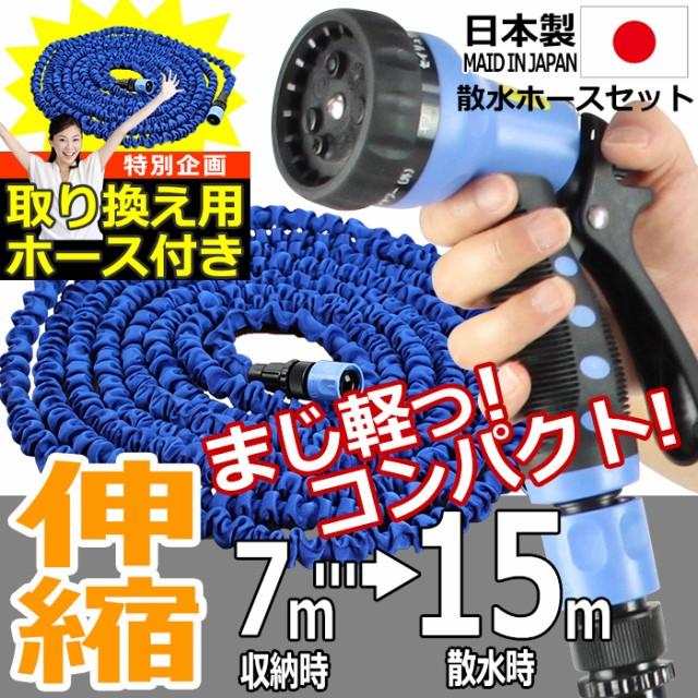 ホース 伸びるホース 軽量 日本製 15m スペアホー...