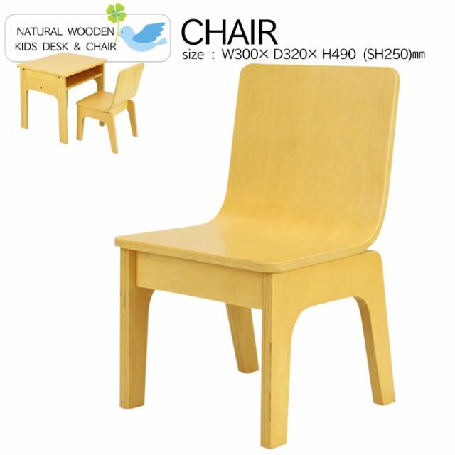 子供用 椅子 木製 チェア 幼児向き かわいい シン...