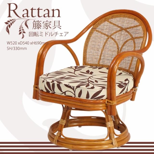 座椅子 回転 ミドルタイプ 立ち上がりが楽 籐座椅...