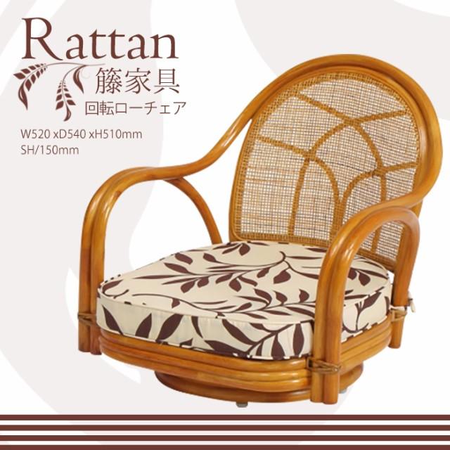 座椅子 回転 ロータイプ 立ち上がりが楽 籐座椅子...