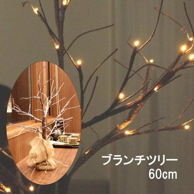 LEDツリー ウッドスノー 60cm イルミネーション ...