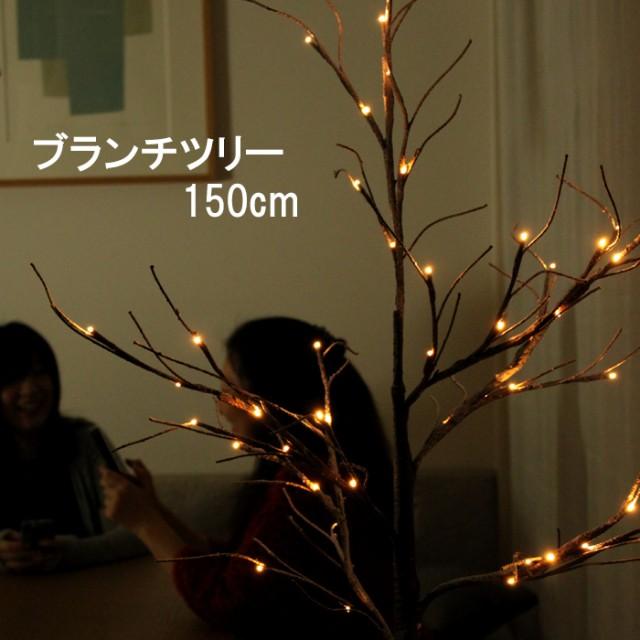 LEDツリー ウッドスノー 150cm イルミネーション ...