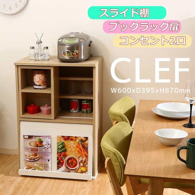 食器棚 キッチンラック スライド棚 コンセント2口...