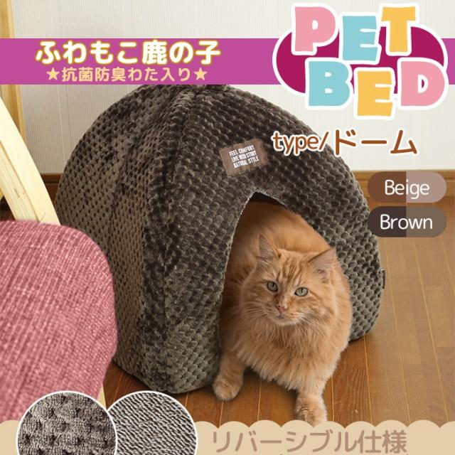 ドーム ペットベッド クッション 猫ちぐら おしゃ...
