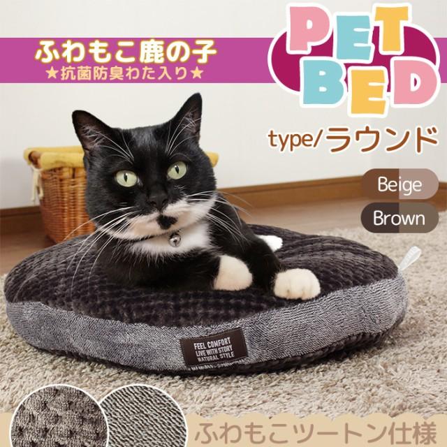 ペット クッション 丸 座布団 ベッド おしゃれ KS...