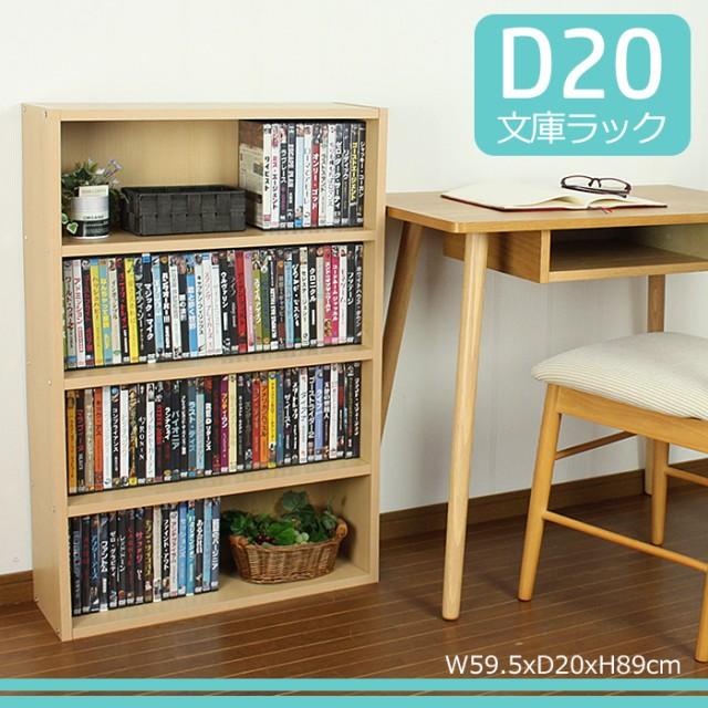 本棚 スリム 文庫ラック 収納棚 木製 TKM-7041