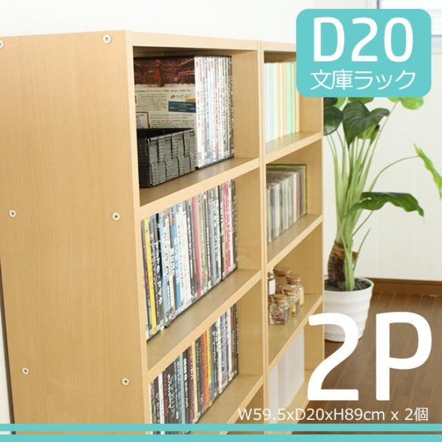 本棚 2個セット スリム 文庫ラック 収納棚 木製 T...