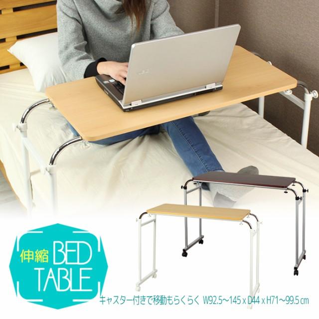 ベッドテーブル キャスター付 伸縮 昇降 ベッド用...