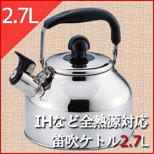 IH対応 笛吹きケトル 2.7L やかん ステンレス 広...
