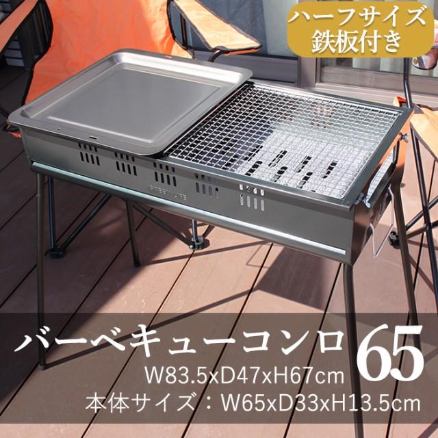 バーベキューコンロ 5〜7人用 65cm 鉄板付き 日本...