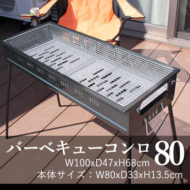 バーベキューコンロ 8〜10人用 80cm 日本製 kra-6...