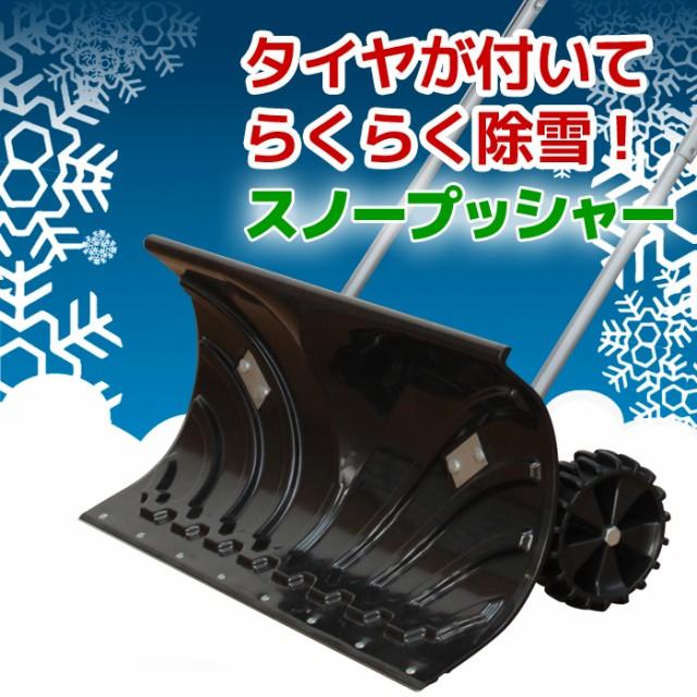 雪かき スノーラッセル 除雪 車輪付 スノープッシ...