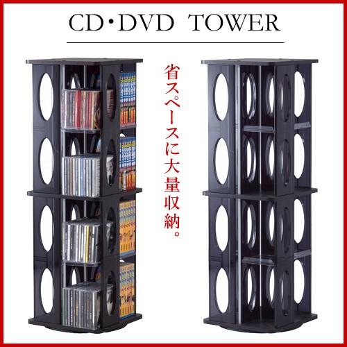 DVD収納 CD収納 ラック スリム 回転 タワー 4段 l...