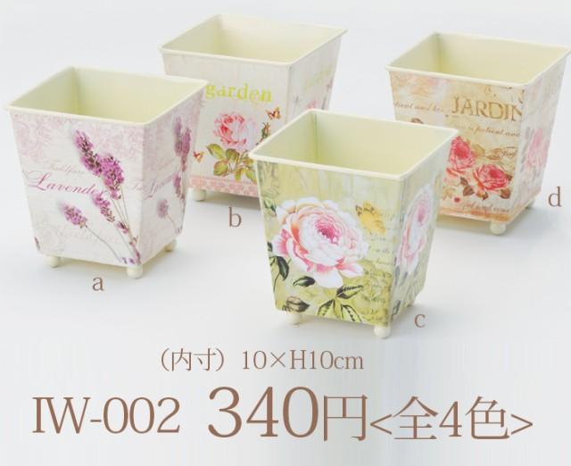 IW-002 全4色 各8個セット 雑貨 フロロオリジ...