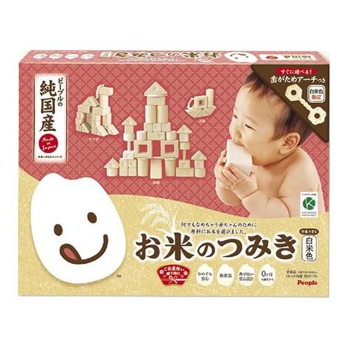 お米のおもちゃシリーズ 純国産お米のつみき 白米...