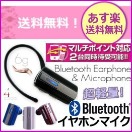 マルチポイント対応 超軽量Bluetoothイヤホンマ...
