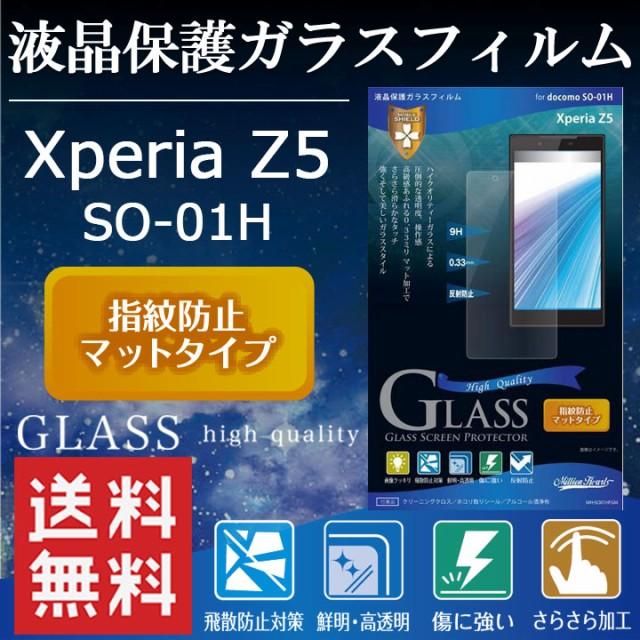大特価 XperiaZ5 SO-01H 液晶保護強化ガラスフィ...