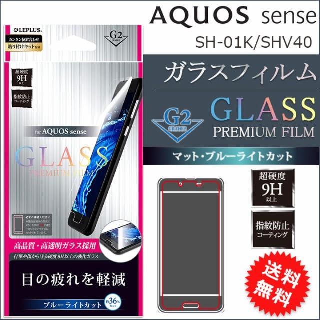 AQUOS sense SHV40 SH-01K ガラスフィルム 高光沢...