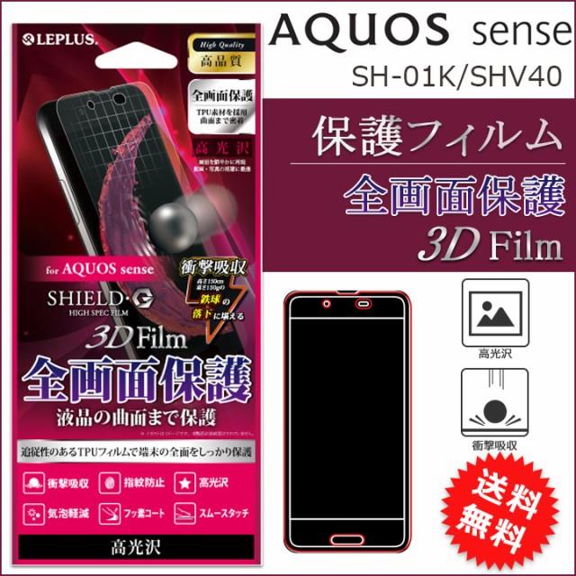 AQUOS sense SHV40 SH-01K 保護フィルム 3D Film ...