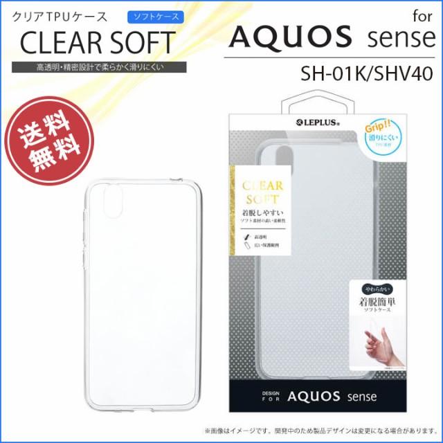 AQUOS sense SHV40 SH-01K TPUケース クリア CLEA...