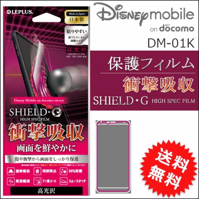 Disney Mobile on docomo DM-01K 保護フィルム 高...