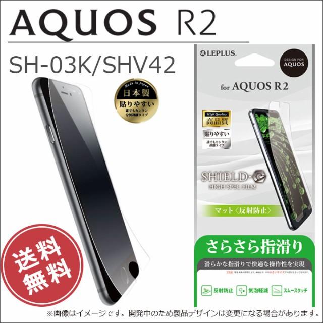 AQUOSR2 SH-03K SHV42 SoftBank 保護フィルム マ...