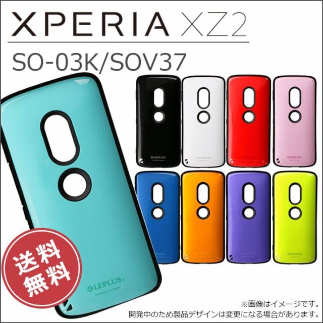 XperiaXZ2 SO-03K SOV37 SoftBank 耐衝撃ハイブリ...