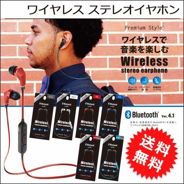 Bluetooth 4.1搭載 ワイヤレス ステレオイヤホン ...