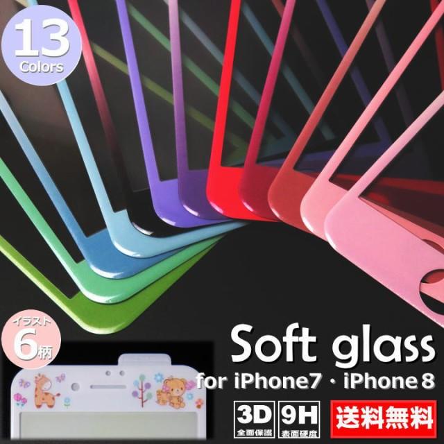 iPhone8 iPhone7 4.7インチ ソフトガラス アイフ...