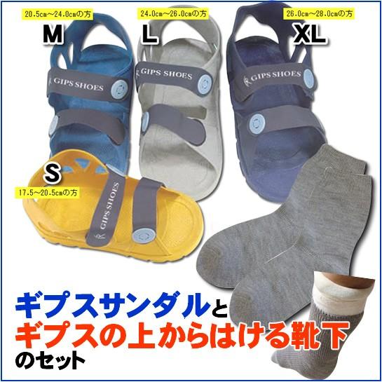 ★★セット商品★★ギプスサンダル&ゆったり大き...