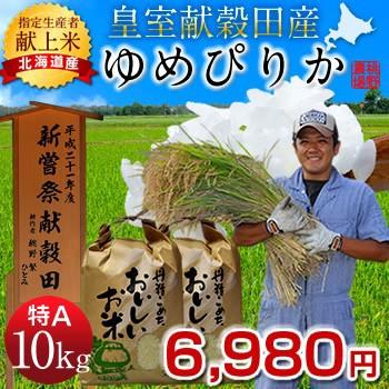 新米 29年産 お米 ゆめぴりか 10kg(5kg×2袋)精...