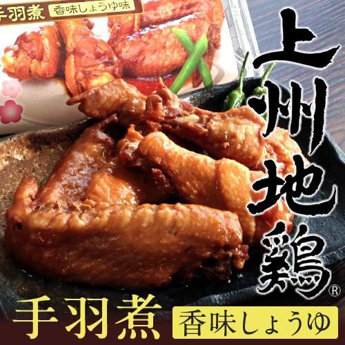 チキン 上州地鶏手羽煮 香味醤油味 4本入 群馬県...